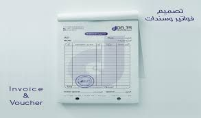 تصميم الفواتير و السندات Invoice Voucher خمسات Electronic Products Phone