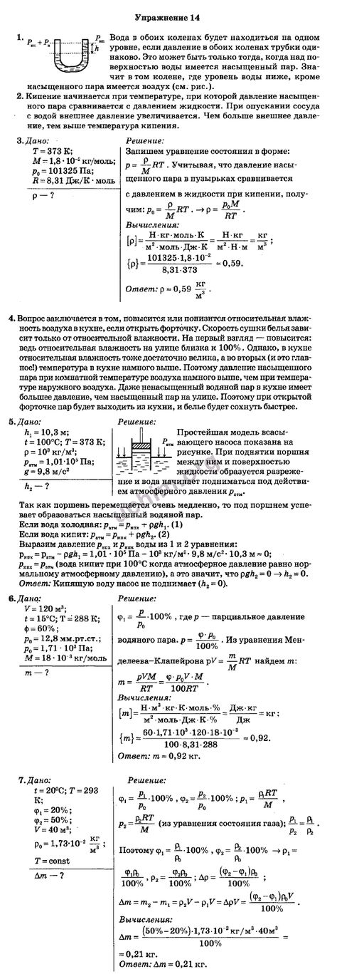 Перевод текста из учбеника агабекян за 10 класс