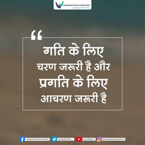 Quote of the day!   #WednesdayWisdom #WednesdayThoughts #WednesdayMorning #WednesdayMotivation #HindiQuotes #inspirationalquotes #HindiQuotes