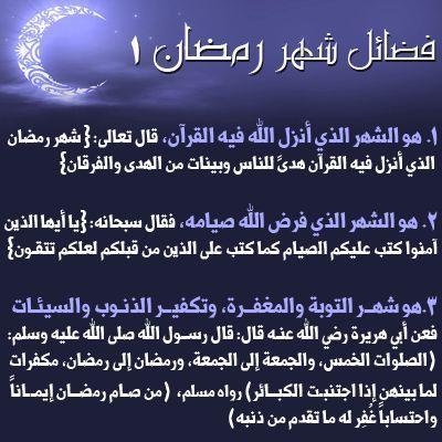 ما هي فضائل شهر رمضان والأعمال المستحبة في الشهر الكريم Aic