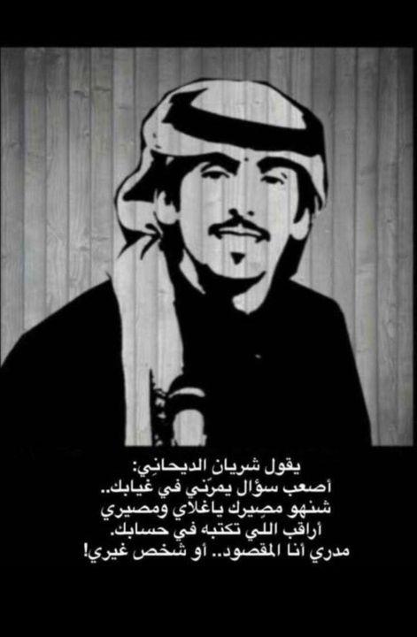 شـ ريان الديـحاني Short Quotes Love Arabic Quotes Aesthetic Words