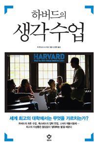 하버드의 생각수업/후쿠하라 마사히로 KOREAN 325.04 FUKUHARA MASAHIRO 2014 [Aug 2014]