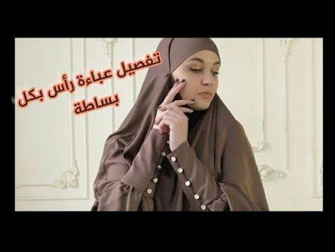 تفصيل عباءة الرأس البرقع بالسروال قندريسي سروال علاء الدين وبأكمام رااااااائعة يتبع Youtube Hijab Designs Abaya Fashion Fashion
