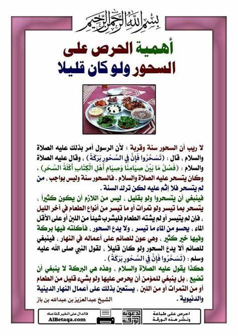 Pin By Lachgar Abdellah On مقهى احلى الكلمات و بريق حروفها Ramadan Islam For Kids Ramadan Kareem