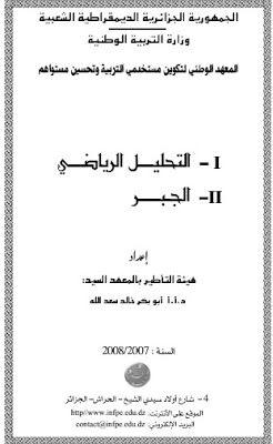 كتاب التحليل الرياضي والجبرpdf تحميل مباشر Analysis And Algebra Mathematical Analysis Algebra Analysis