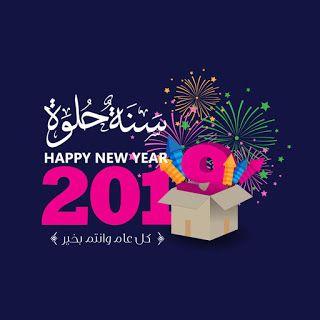 صور راس السنة الميلادية 2019 بطاقات تهنئة السنة الجديدة Happy New Year Gif Trending Decor Newyear