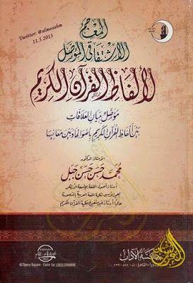 المعجم الاشتقاقي المؤصل لألفاظ القرآن الكريم محمد حسن جبل Pdf Quran Pdf Quran Quran Download