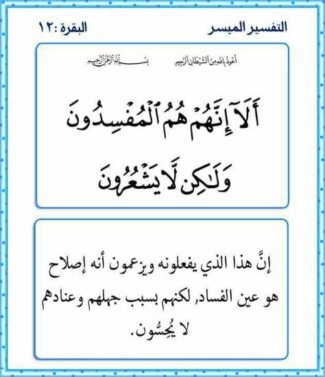 Pin By الجوهرة الغانم On التفسير الميسر للقرآن الكريم Math Arabic Calligraphy Calligraphy