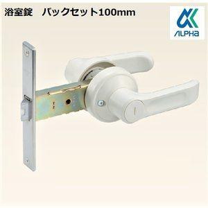ドアノブ 浴室用 樹脂レバーハンドル 交換 アルファ取替錠 間仕切り錠