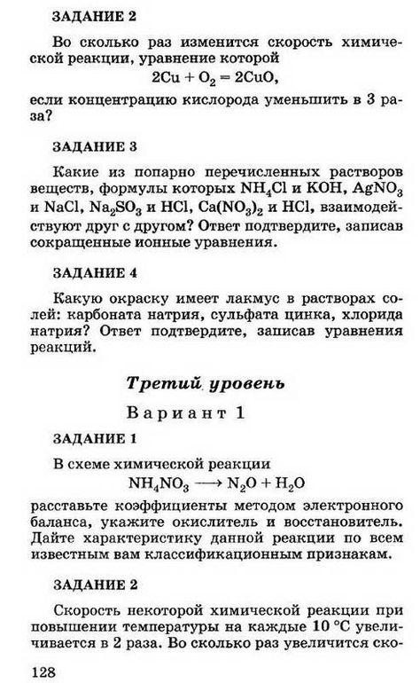 Гдз к учебнику по физике 9 класс саенко 1992 онлайн