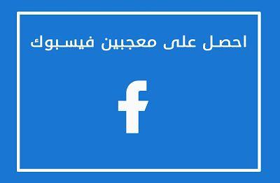 مدونة شمس احصل على معجبين صفحات فيسبوك Blog Blog Posts Allianz Logo