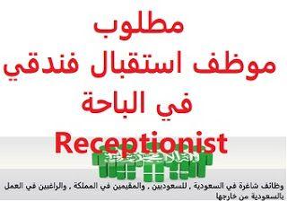 وظائف شاغرة في السعودية وظائف السعودية مطلوب موظف استقبال فندقي في الباحة Receptionist Arabic Calligraphy