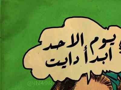 رمزيات و خلفيات بالعربي يوم الأحد أبدا دايت تخسيس Arabic Calligraphy Character Art