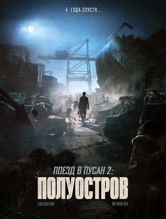 Poezd V Pusan 2 Poluostrov 2020 Skachat Film Besplatno Peliculas Completas Train To Busan Peliculas En Linea Gratis