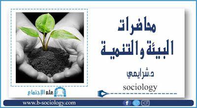 محاضرات البيئة والتنمية د الشرايمي Sociology Blog Posts Blog