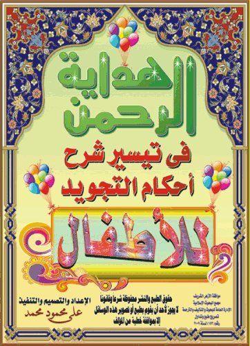 كتاب احكام التجويد للاطفال آ L Lآ ملتقى الصغار آ L Lآ أخوات طريق الإسلام Learn Quran Education Islam
