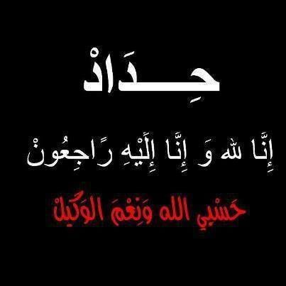 تعزية بليغة برقيات عزاء جاهزه 2021 مؤثرة رسائل تعزية بوفاة الام الصفحة العربية Condolence On Death Arabic Calligraphy Condolences