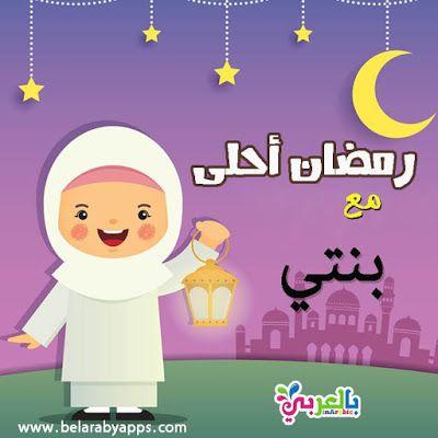 رمضان أحلى مع 2021 اكتب أسمك الان أسمك زوجتك أبنائك احبابك In 2021 Ramadan Kareem Pictures Ramadan Crafts Birthday Template