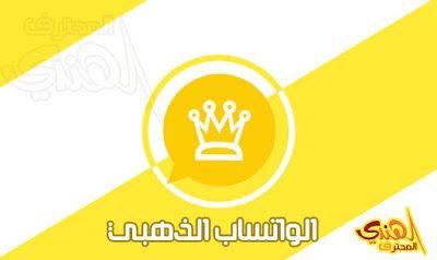 تحميل اخر تحديث واتساب الذهبي تنزيل الواتس الذهبي 2020 واتساب بلس ضد الحظر Whatsapp Gold 8 20 ابو عرب App Logo Letters Symbols