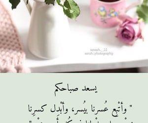 صباح الخير Discovered By Nadeen Abazeed On We Heart It We Heart It Place Card Holders Good Morning Quotes