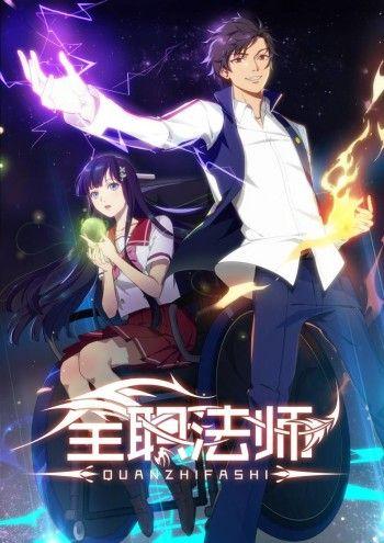 Quanzhi Fashi Anime Casal Anime Manga