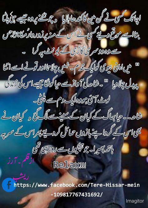 Romantic Novels To Read, Romantic Poetry, Most Romantic, Romance Novels, Urdu Funny Quotes, Cute Funny Quotes, Famous Novels, Best Novels, Novels To Read Online
