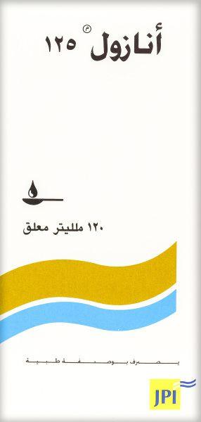 دواء أنازول Anazol مضاد حيوي Tech Company Logos Company Logo Logos