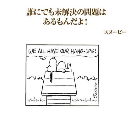 pin by kazuko ishihara on 名言 comic strips comics ups