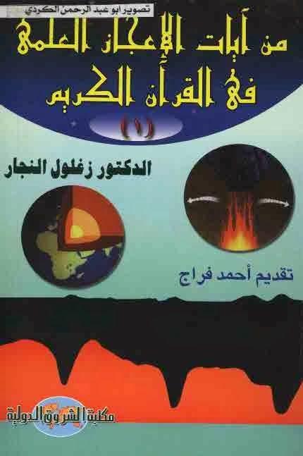 تحميل كتاب من آيات الإعجاز العلمي في القرآن الكريم Pdf مجانا Pdf