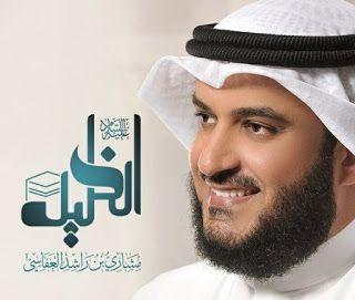 Pin By Ahmed Helmy On العفاسي Lyrics