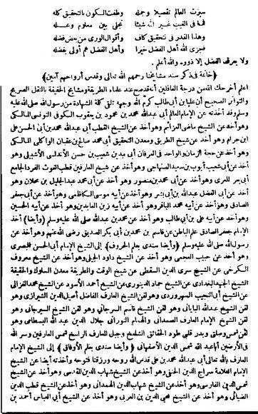 Copy Of شمس المعارف الكبري Ahmad Al Buni Free Download Borrow And Streaming Internet Archive Copy Text Numeralogy Internet Archive