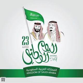 صور اليوم الوطني السعودي 1442 خلفيات تهنئة اليوم الوطني للمملكة العربية السعودية 90 Day National Day National