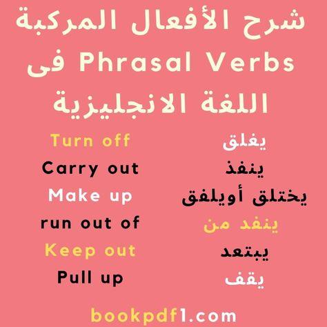 شرح الأفعال المركبة Phrasal Verbs فى اللغة الانجليزية مع قائمة بتلك الأفعال Toefl Exam Language Verb