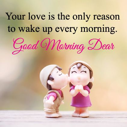 Your Love Is The Only Reason To Wake Up Every Morning Good Morning Dear Morning Good Good Morning Love Good Morning Sweetheart Quotes Good Morning Romantic