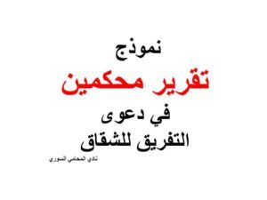 نموذج تقرير محكمين في دعوى التفريق للشقاق Pdf نادي المحامي السوري Arabic Calligraphy