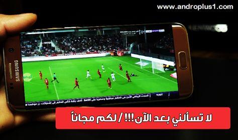 افضل برنامج لمشاهده القنوات الفضائيه للاندرويد Soccer Field App Tablet