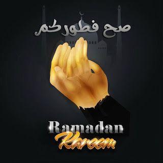 صور صح فطوركم 2021 بوستات معايدة بعد الإفطار في رمضان In 2021 Healthier You Ramadan Thumbs Up