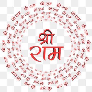 Shri Ram Png And Vector Art Shri Ram Textg Shri Ram Text Jai Shri Ram Design Png Transparent Clipart Image And Psd File For Free Download In 2020 Ram Photos Clip