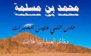 سرية محمد بن مسلمة Arabic Calligraphy Calligraphy