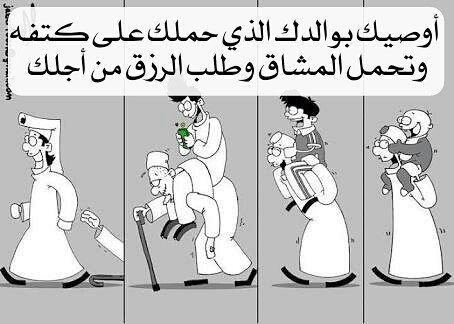 بر الوالدين Islamic Love Quotes Cool Words Love Quotes