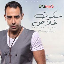 محمد عدويه سكوت خلاص Audio Mp3 Download Mens Tops Mens Tshirts Mens Polo
