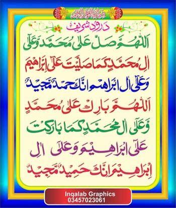 Darood Sharif, Islamic Calligraphy free Vector Design Logo