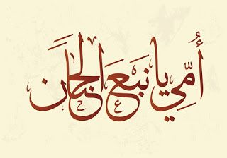 صور عيد الام 2021 اجمل صور تهنئة لعيد الأم Islamic Art Calligraphy Calligraphy Cards Paper Crafts Diy Kids