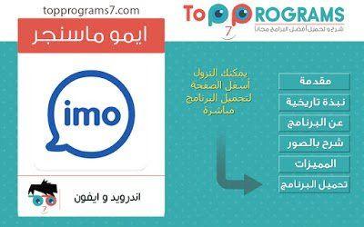 شرح و تحميل برنامج ايمو Imo 2020عربياسرار برنامج ايمو شرح و تحميل برنامج ايمو Imo 2020عربياسرار برنامج ايمو عيوب برنام Tech Company Logos Company Logo Logos