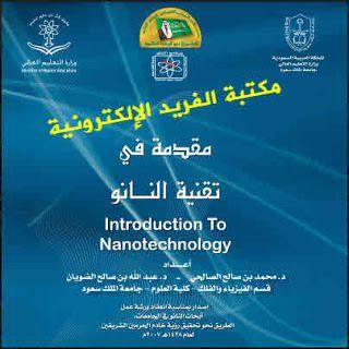 تحميل كتاب مقدمة في تقنية النانو Introduction To Nanotechnology Pdf Nanotechnology Books Introduction