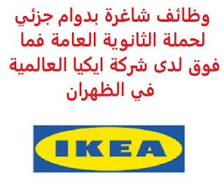 Pin By Saudi Jobs On وظائف شاغرة في السعودية Vacancies In Saudi Arabia Tech Company Logos Company Logo Logos