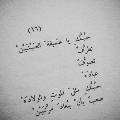 بحس أن نذار بيكلمني اناااا ف البيت ده Arabic Love Quotes Love Quotes Arabic Quotes