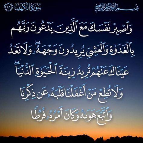 Pin By Latifa Maakoule On آيات من القرآن الكريم Quran Quotes Prayer For The Day Quran Verses