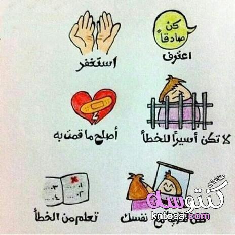 معلومات دينيه متنوعه معلومات دينية اسلامية عامة معلومات دينية هل تعلم معلومات دينية بالصور Kntosa Beautiful Quran Quotes Beautiful Arabic Words Positive Words
