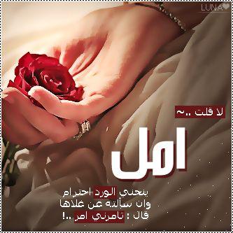 صور اسم امل رمزيات مكتوب عليها Amal ميكساتك Good Morning Photos Lettering Floral Rings